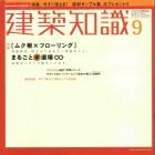 KENCHIKU CHISHIKI #09/2001