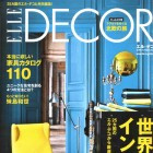 ELLE DECOR JAPAN #110/2010